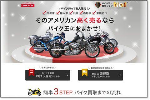 バイク王の公式サイト