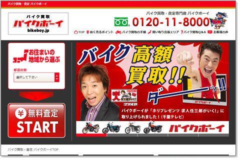 バイクボーイの公式サイト