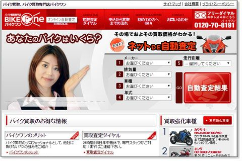 バイクワンの公式サイト